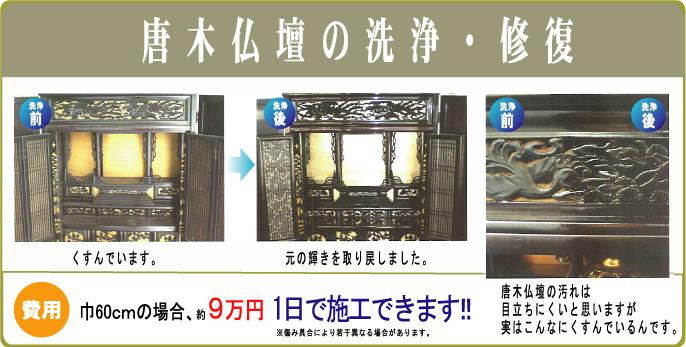 唐木仏壇の洗浄・修復