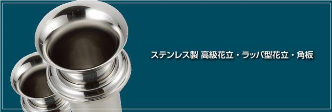 ステンレス製高級花筒(国産)