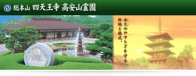 高安山霊園