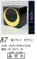 想舎 MON(紋)GACHIRIN(月輪)
