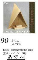 想舎 kashiko(かしこ)メイプル