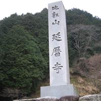 比叡山延暦寺 寺標柱・一隅を照らそうの標柱