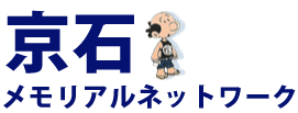 京石メモリアロネットワーク