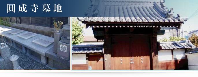 円成寺墓地