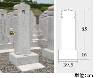 久遠夫婦墓