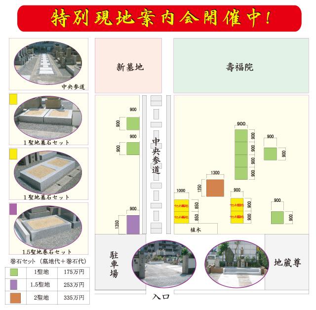 寿福院・区画図