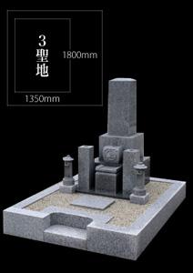 3聖地・墓地墓石セット 190万円~