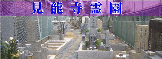 見龍寺霊園