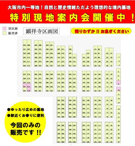 瑞雲山 顯祥寺、区画図