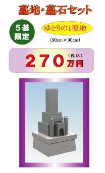 瑞雲山 顯祥寺セット墓地
