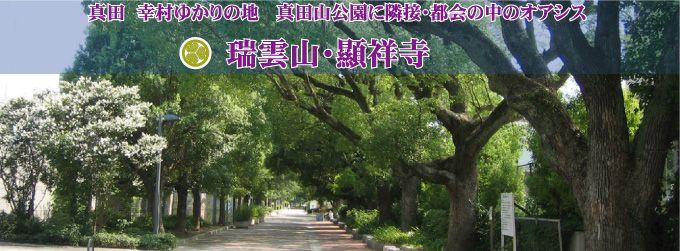 瑞雲山 顯祥寺