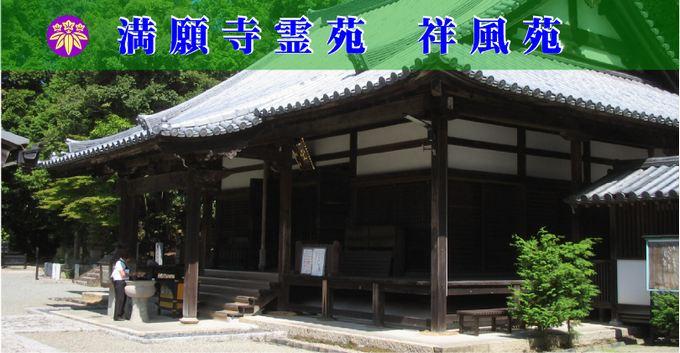 満願寺霊苑
