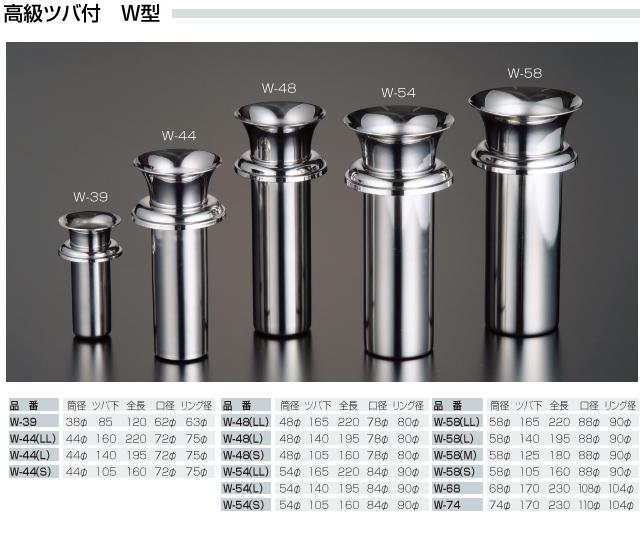 ステンレス高級花筒 ツバ付 W型(国産)
