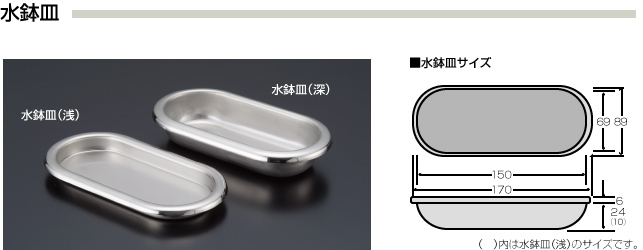 ステンレス製 水鉢皿