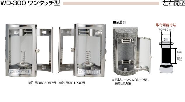 石製ローソク立用防風扉(SUS304・耐熱強化ガラス使用