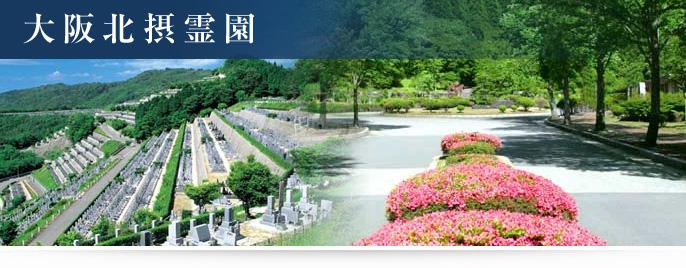 大阪北摂霊園