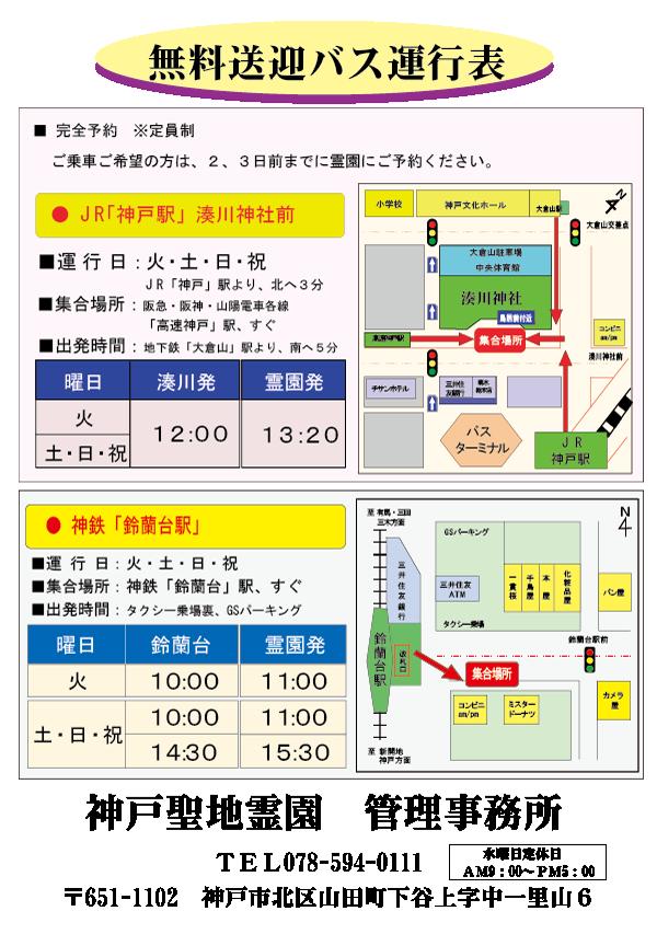 無料送迎バス運行表