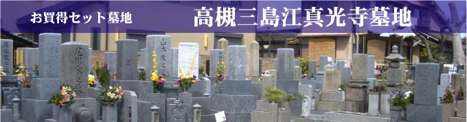 高槻三島真光寺墓地