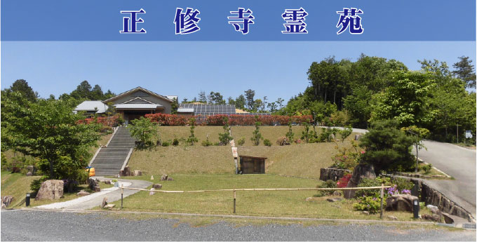 正修寺霊苑