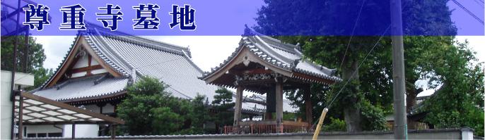 広宣寺墓地