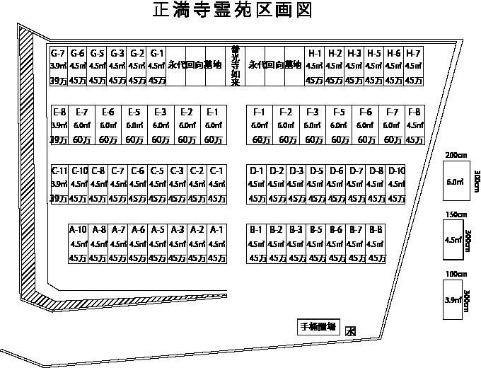 正満寺・区画図