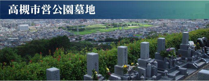 高槻市営公園墓地
