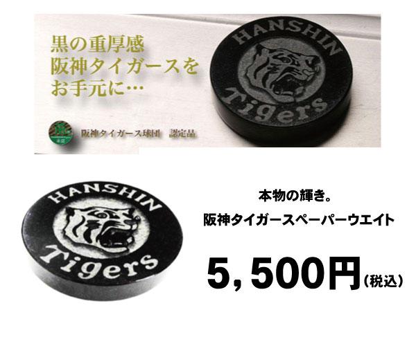 阪神タイガースペーパーウェイト