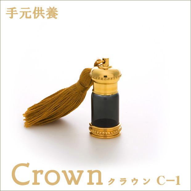 ミニ骨壷アッシュボトル・クラウン「クラウン C-1」