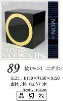 想舎 MON(紋)NICHIRIN(日輪)