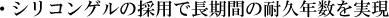 ・シリコンゲルの採用で長期間の耐久年数を実現