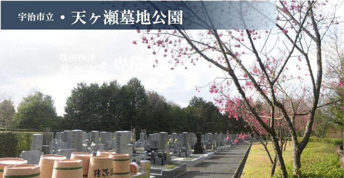 天ヶ瀬墓地公園