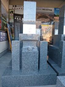 大島石神戸型8寸角 限定1基