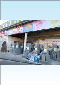大島石墓石展示即売会開催中