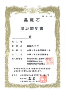 黒龍石産地証明書