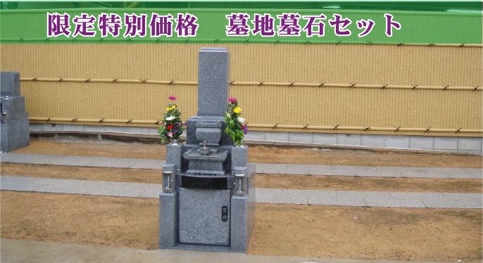 泰聖寺セット墓地