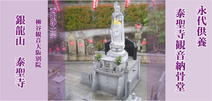 泰聖寺観音納骨堂