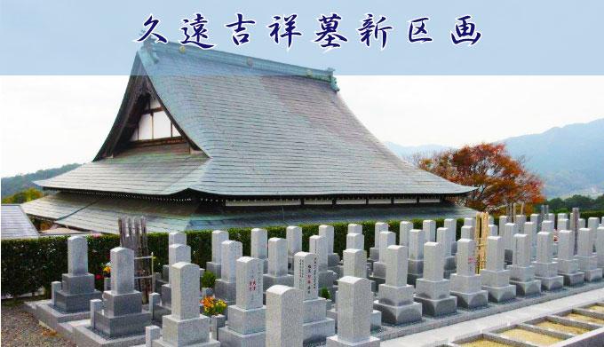 久遠吉祥墓新区画