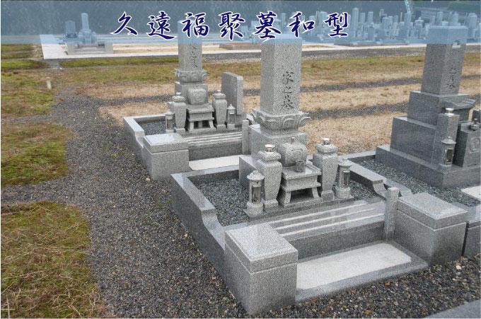 久遠福聚墓和型 4霊地