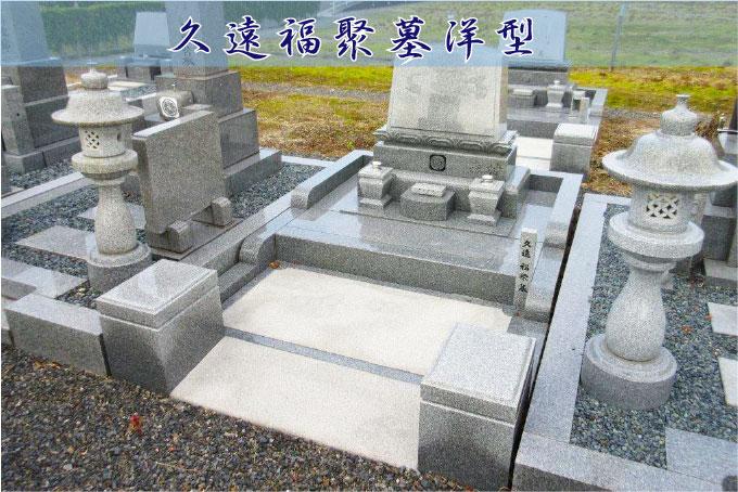 久遠福聚墓洋型 6霊地