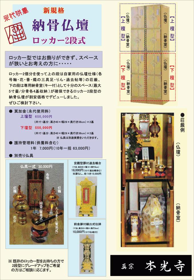 ロッカー2段式 納骨仏壇