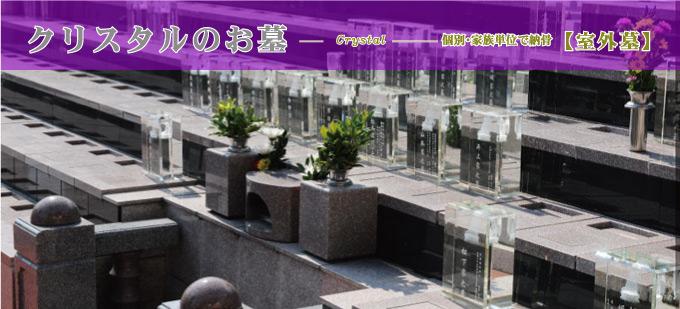 クリスタルガラスのお墓