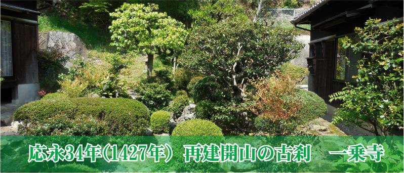 一乗寺・庭園