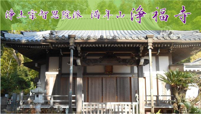 浄福寺墓地 class=