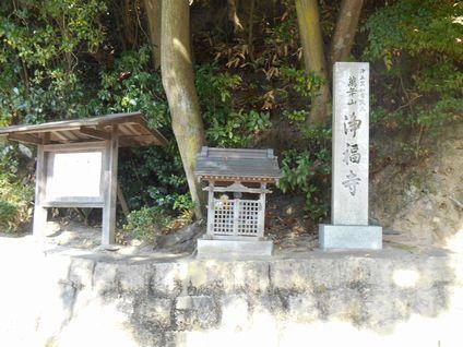 浄福寺・石柱