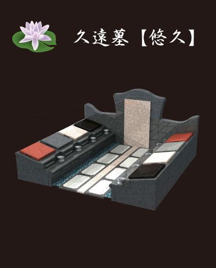 久遠墓「悠久」を個人で使用する場合