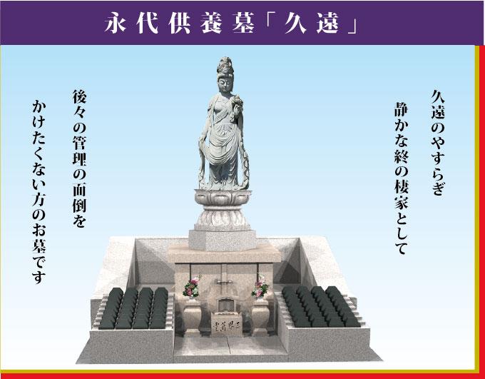 寒山寺・永代供養墓「久遠」