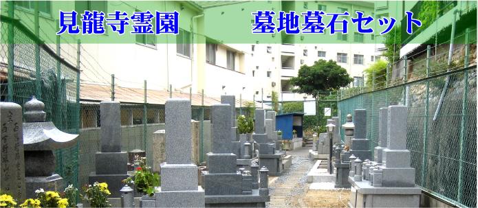見龍寺セット墓地