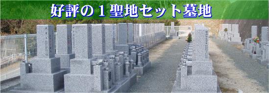 好評の1聖地セット墓地・730,000円