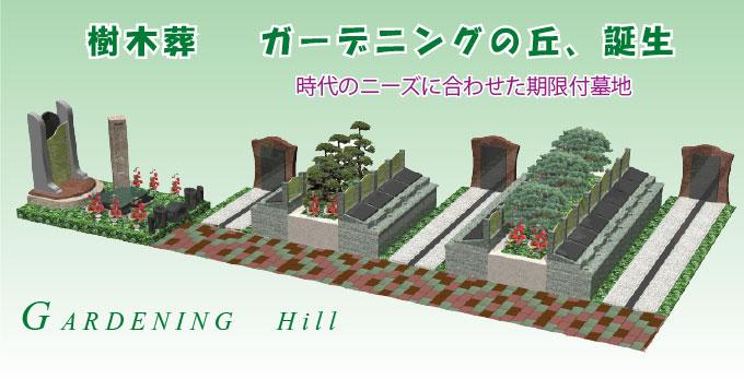 有期限樹木葬ガーデニング墓地