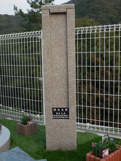 ガーデニングの丘「供養塔」銘板